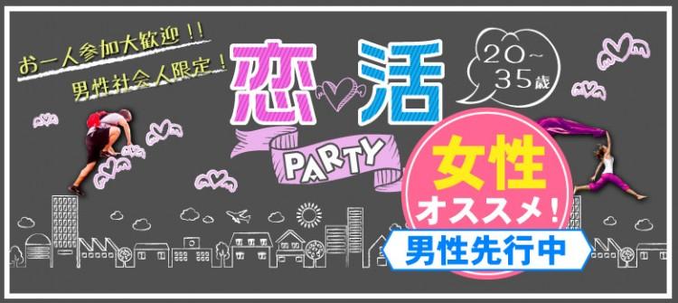 着席&複数席替え★土曜夜の恋活祭@松江