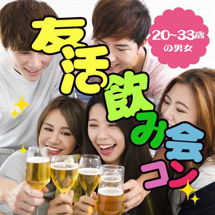 友活飲み会コンin秋田