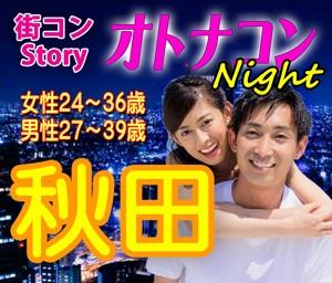 オトナコン@秋田(4.14)夜開催