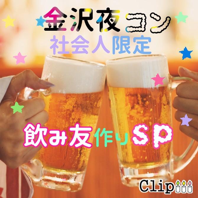 金沢夜コン~飲み友作りSP~