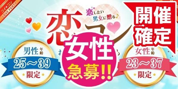 第10回 恋コン@八戸~ちょっと年の差編~