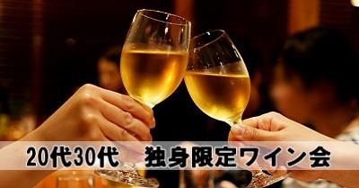 20代30代独身限定ワイン会@麹町