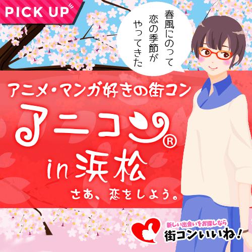 アニメ好きの街コン「アニコンin浜松」