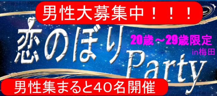 恋のぼり PARTY