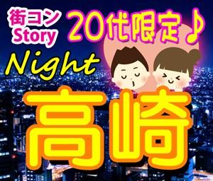 20代限定コン@高崎(6.23)夜開催