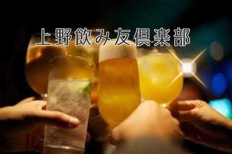 第3回 上野飲み友倶楽部パーティ