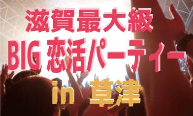 【滋賀最大級】BIG恋活パーティー