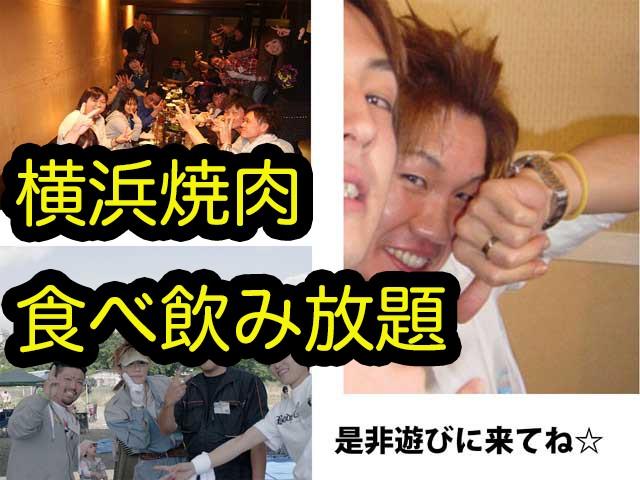 横浜10.12金曜2時間疲れ発散!