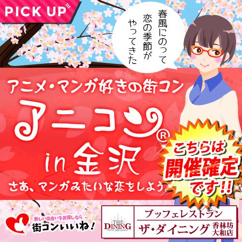 アニメ好きの街コン「アニコンin金沢」