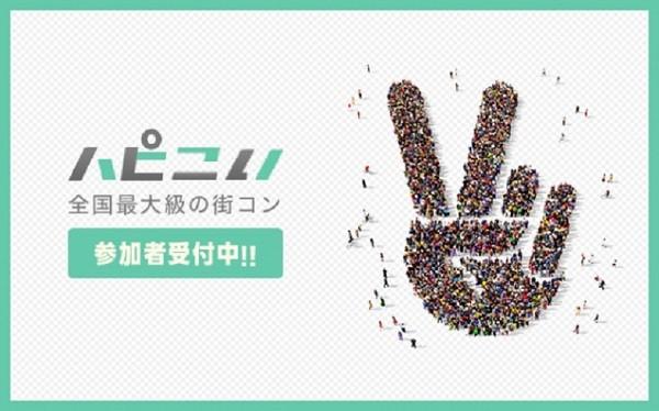 第51回 福島街コン 6周年大感謝祭!!