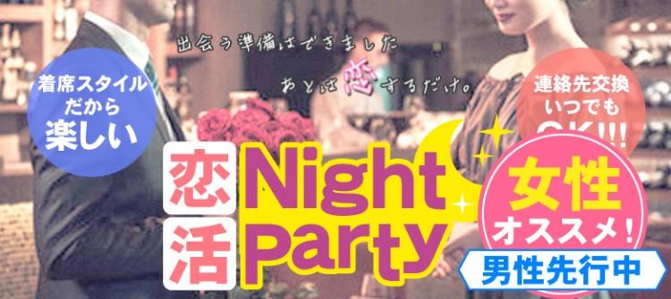 【20代中心】週末夜の同世代コン-甲府