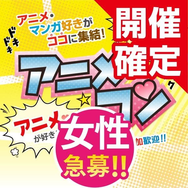 第1回 同世代のアニメコン@いわき