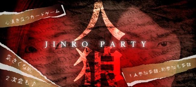 究極の心理戦を〜人狼パーティー〜