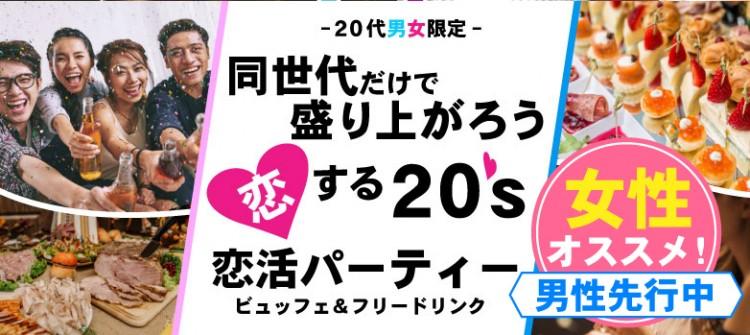 【20代限定】週末夜の同世代コン-高崎