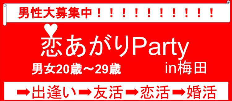 恋あがり PARTY