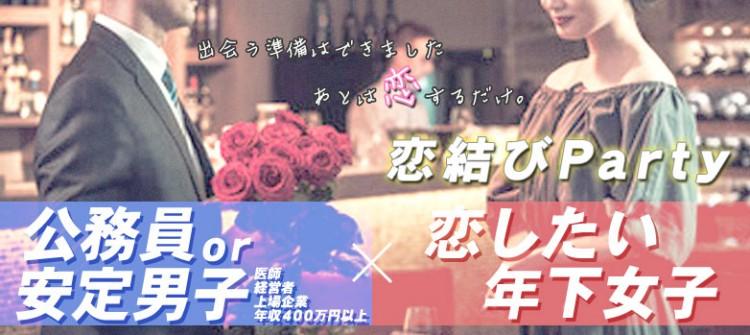 安定男子×年下女子恋活party-前橋