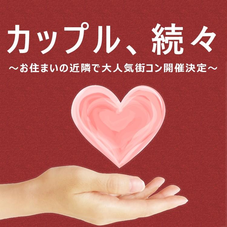 第48回 郡山コン 6周年大感謝祭!!