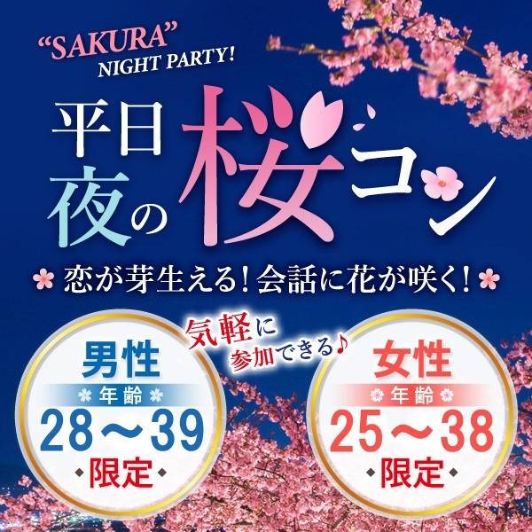 第1回 平日夜の桜コン@いわき~ちょっと大人編~