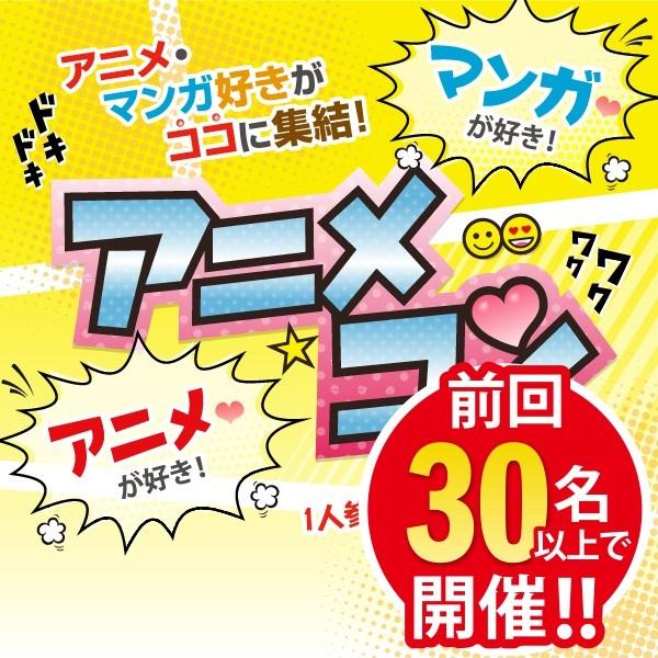 同世代のアニメコン@姫路