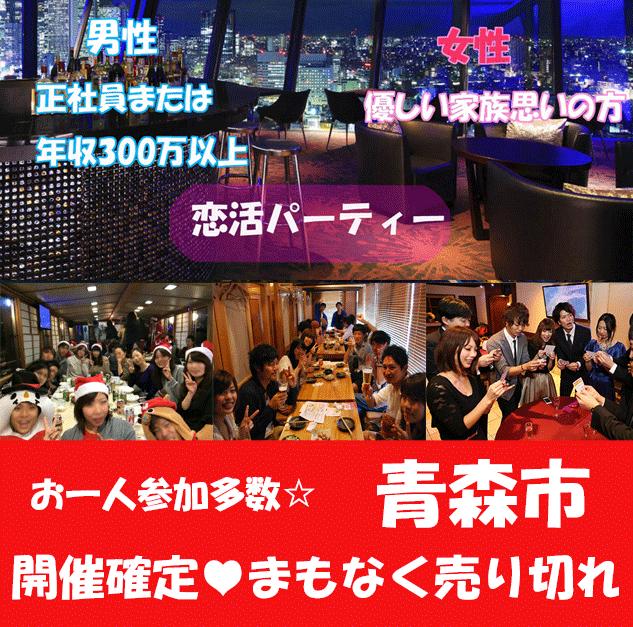 第20回 【新感覚の日曜日の出会い】青森コン☆