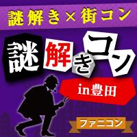 謎解きコンin豊田【第四弾】