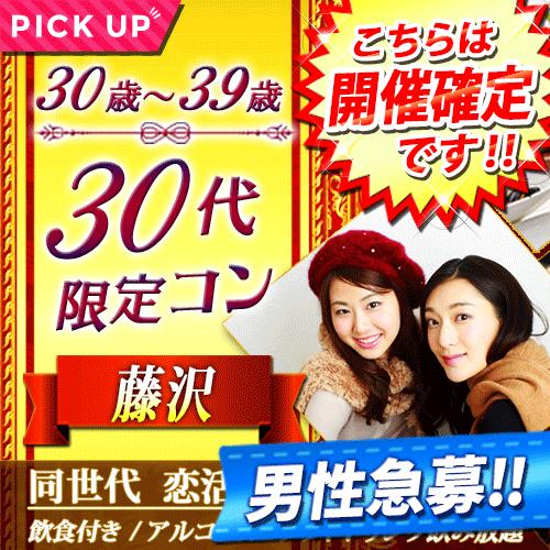 30代限定コンin藤沢