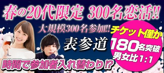 第66回 表参道300名★20代限定恋活パーティー