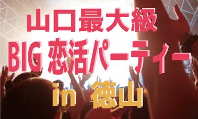 【山口最大級】BIG恋活パーティー