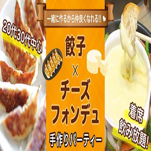 餃子×チーズフォンデュ手作りパーティー