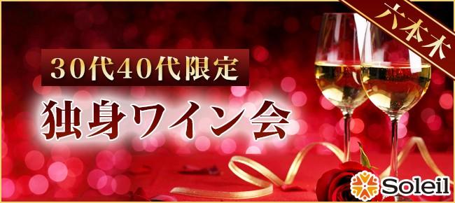 独身限定ワイン会 @六本木