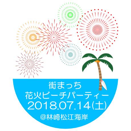 街まっち 夏恋 花火大会@林崎松江海岸