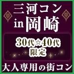 第39回 三河コンin岡崎