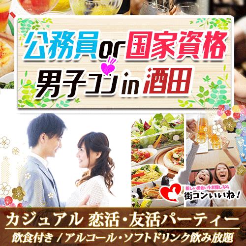 公務員or国家資格男子コンin酒田