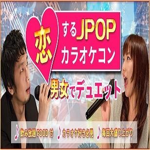 第201回 【赤坂】恋するJPOPカラオケコン♪