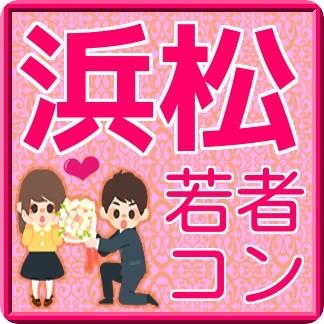 浜松若者コン☆