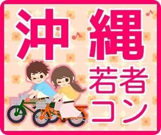 沖縄若者コン