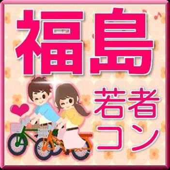 福島アフター7コン(若者コン)