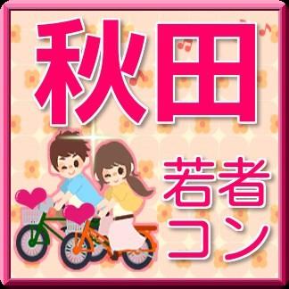 第9回 秋田若者コン