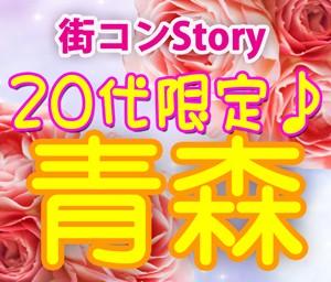 20代限定コン@青森(2.2)