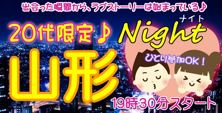 20代限定コン@山形(7.15)夜開催