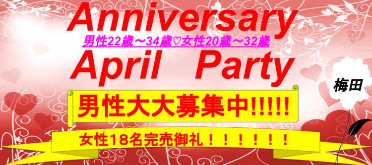 Anniversary April