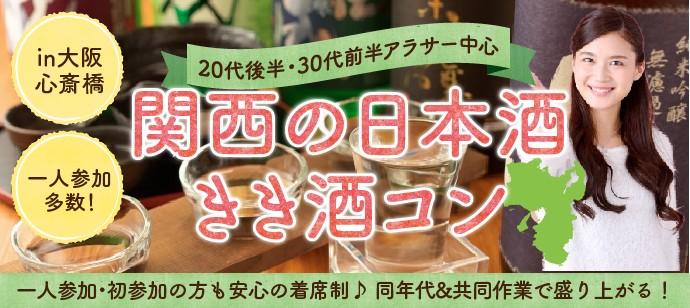アラサー関西の日本酒利き酒コン