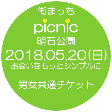 街まっち 春恋ピクニック@明石公園