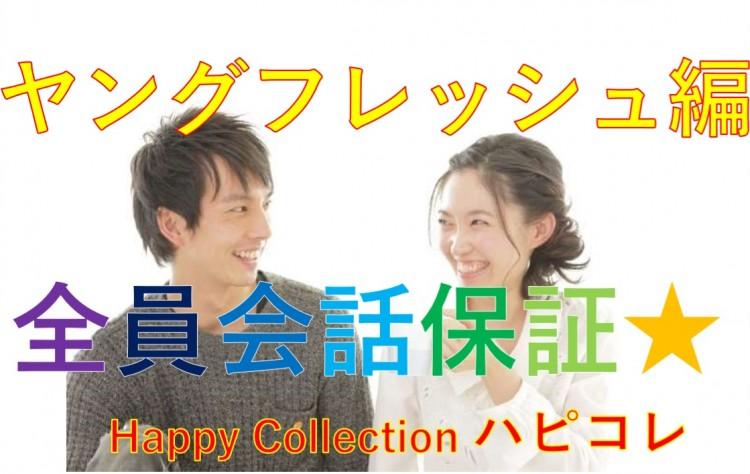 第12回 カジュアル恋活婚活「シュガーミー」