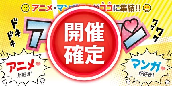 同世代のアニメコン@成田