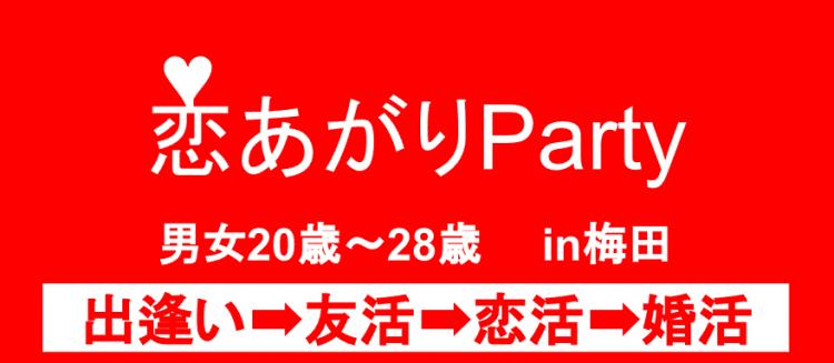 恋あがりParty in 梅田