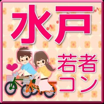 水戸アフター7コン(若者コン)