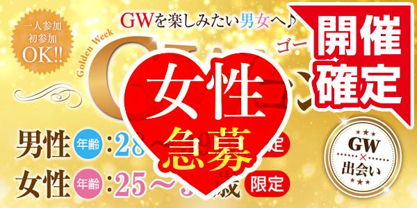 GWコン@福井~ちょっと大人編~