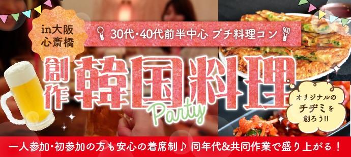 30・40代前半中心 韓国料理PARTY