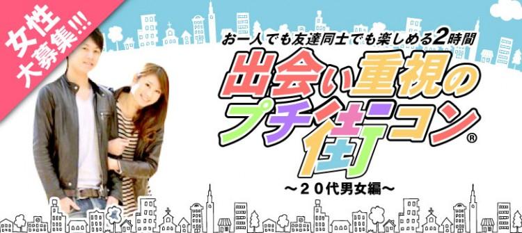 出会い重視のプチ街コン®~松江